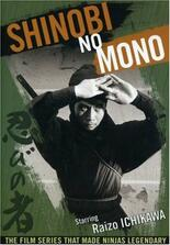 Shinobi no mono