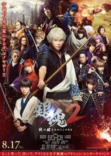 Gintama 2 - Poster