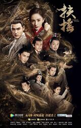 Die Legende von Fuyao - Poster