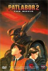 Patlabor 2 - Der Film - Poster