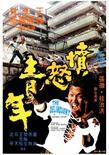 Shen chang poster