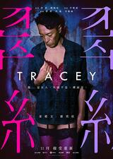 Tracey - Poster