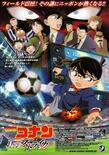 Juichi ninme no striker
