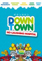 Downtown no Gaki no Tsukai ya Arahende!!