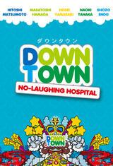 Downtown no Gaki no Tsukai ya Arahende!! - Poster
