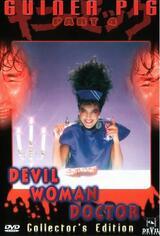 Guinea Pig: Devil Woman Doctor - Poster