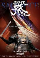 Wu Ji – Die Meister des Schwertes
