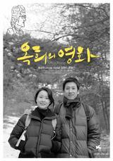 Oki's Movie - Poster
