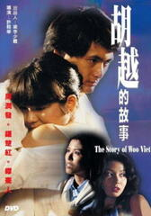 The Story of Woo Viet