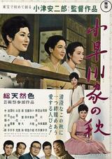 Der Herbst der Familie Kohayagawa - Poster