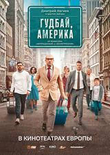 Goodbye, America  - Poster
