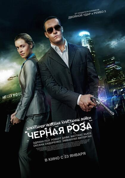 Black Rose mit Kristanna Loken und Alexander Nevsky