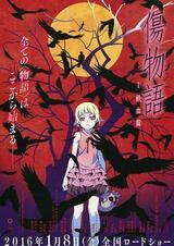 Kizumonogatari I - Blut und Eisen - Poster