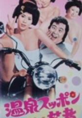 Hot Springs Kiss Geisha