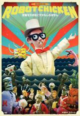 Robot Chicken - Staffel 3 - Poster