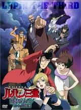 Lupin III: Stolen Lupin - Poster