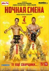 Nochnaya Smena - Nightshift - Poster
