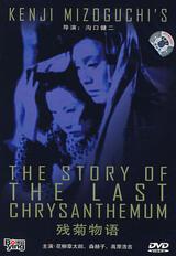 Erzählung von den späten Chrysanthemen - Poster