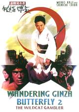 Wandering Ginza Butterfly 2: The Wildcat Gambler - Poster