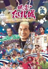 Takeshi's Castle - Poster
