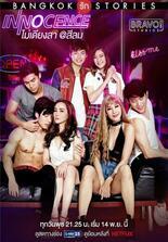 Bangkok Love Stories: Innocence