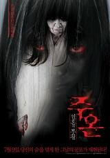 The Grudge: The Old Lady in White - Poster