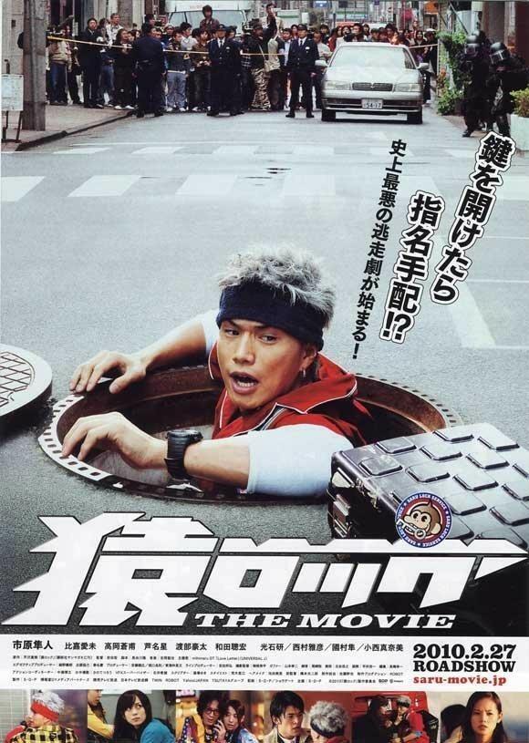 Saru lock - The Movie