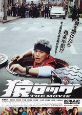 Saru lock - The Movie - Poster