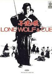 Lone Wolf & Cub - Das Schwert der Rache