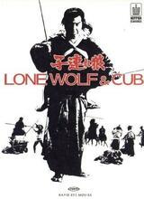 Lone Wolf & Cub - Das Schwert der Rache - Poster