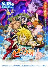 The Seven Deadly Sins: Prisoners of the Sky - Poster