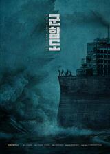 The Battleship Island - Poster
