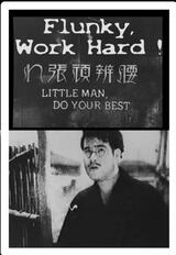 Flunky, Work Hard - Poster