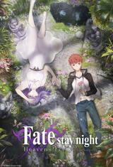 Fate/stay night: Heaven's Feel - II. Lost Butterfly - Poster