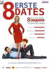 8 erste Dates - Poster