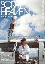 Scrap Heaven - Poster
