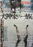 Inugami ke no ichizoku poster 2