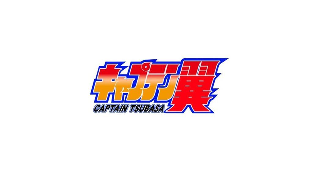 Captain Tsubasa Trailer Ov Hd