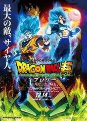 Dragon Ball Super: Broly (Kinoplakat)