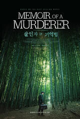 Memoir of a Murderer - Poster