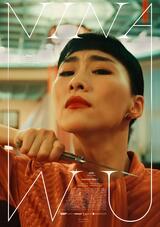 Nina Wu - Poster
