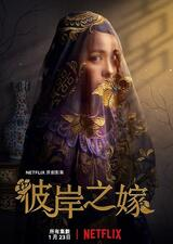 The Ghost Bride - Poster