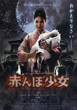 Tamami: The Baby's Curse - Poster