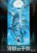 Children of the Sea - Poster