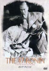 Die 47 Samurai - Poster