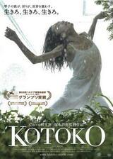 Kotoko - Poster
