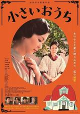 The Little House - Poster