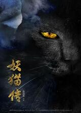 Legend of the Demon Cat - Poster
