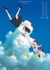 Mirai - Das Mädchen aus der Zukunft - Poster