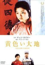 Gelbe Erde - Poster